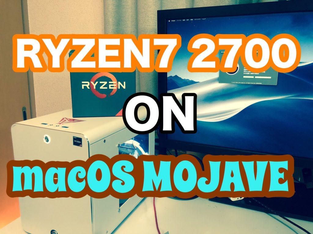 Hackintosh】AMDCPU Ryzen 7 2700マシンでmacOS mojaveを動かす